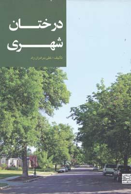 درختان شهري - برادران راد
