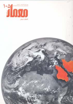 مجله معمار 105 (گفتگو با جهان)