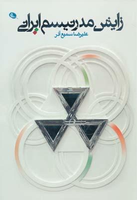 زايش مدرنيسم ايراني - سميع آذر