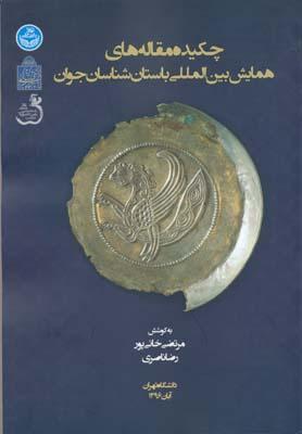 چكيده مقاله هاي همايش بين المللي باستان شناسان جوان - خاني پور