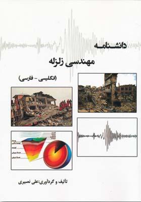 دانشنامه مهندسي زلزله انگليسي به فارسي - نصيري