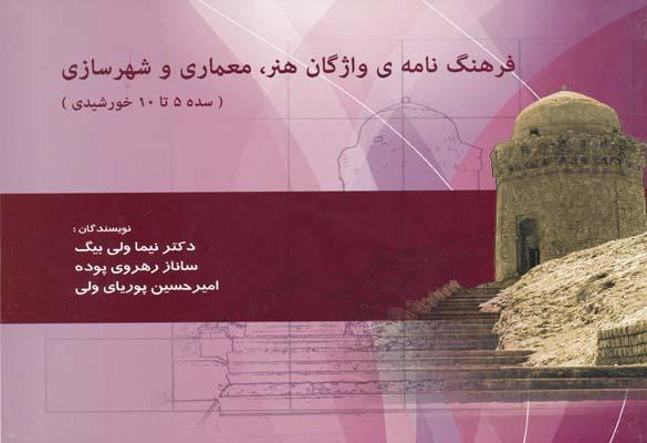 فرهنگ نامه ي واژگان هنر معماري و شهرسازي - سده 5 تا 10 خورشيدي