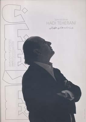 مجله شارستان  48-49 (هادي طهراني )