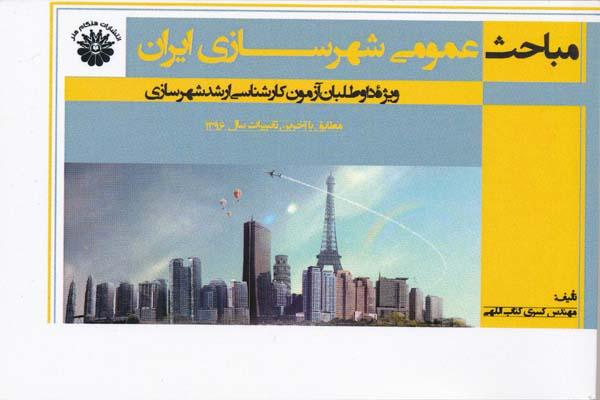 مباحث عمومي شهرسازي ايران - ويژه آزمون ارشد شهرسازي - كتاب اللهي
