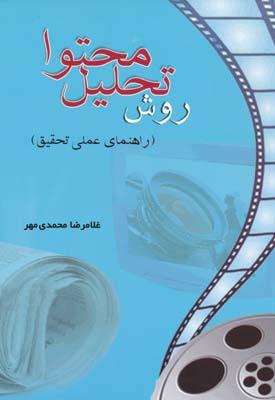 روش تحليل محتوا - راهنماي عملي تحقيق -محمدي مهر