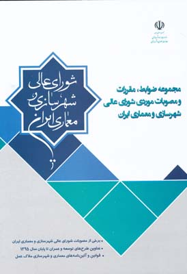 مجموعه ضوابط مقررات و مصوبات موردي شوراي عالي شهرسازي و معماري تا پايان 1395