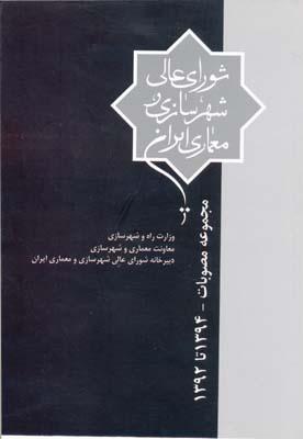 شوراي عالي شهرسازي و معماري - مجموعه مصوبات 1392 تا 1394