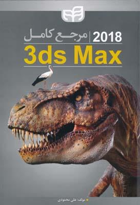 مرجع كامل 3ds max 2018 با cd -محمودي