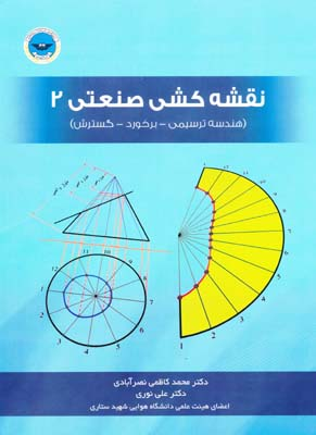 نقشه كشي صنعتي 2 -هندسه ترسيمي برخورد گسترش -كاظمي نصر آبادي