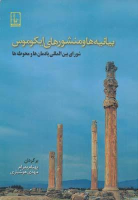بیانیه ها و منشورهای ایکوموس - شورای بین المللی یادمان ها و محوطه ها