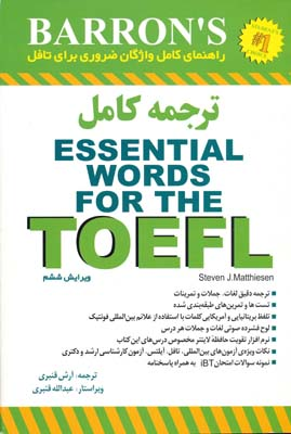 ترجمه كامل ESSENTIAL WORDS FOR THE TOEFL  - قنبري