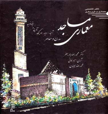 معماري مساجد مدرن