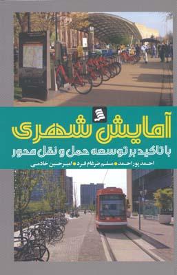 آمايش شهري با تاكيد بر توسعه حمل و نقل محور - پوراحمد