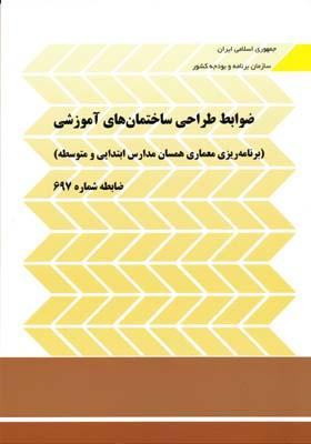 نشريه 697 - ضوابط طراحي ساختمان هاي آموزشي