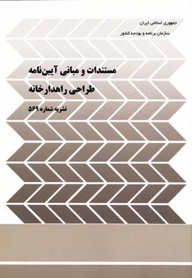 نشريه 569 - مستندات و مباني آيين نامه طراحي راهدارخانه