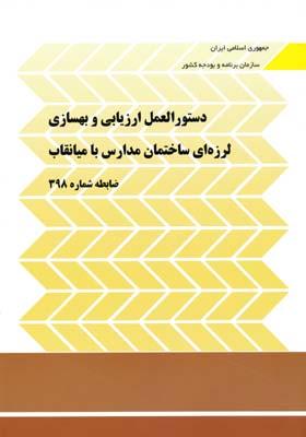 نشريه 398 - دستورالعمل ارزيابي و بهسازي لرزه اي ساختمان مدارس با ميانقاب