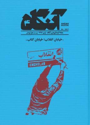 مجله فرهنگي هنري آنگاه 4 - خيابان انقلاب