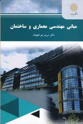 مباني مهندسي معماري و ساختمان - چرخچيان