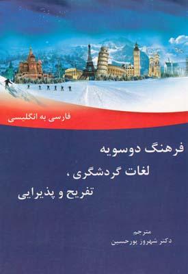 فرهنگ دو سويه لغات گردشگري تفريح و پذيرايي - پور حسين