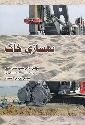 بهسازی خاک - عامل سخی