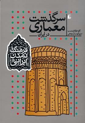 سرگذشت معماري در ايران - فرهنگ تمدن ايراني