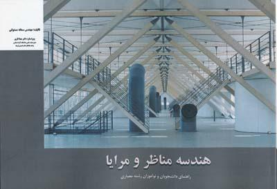هندسه مناظر و مرايا - راهنماي دانشجويان معماري