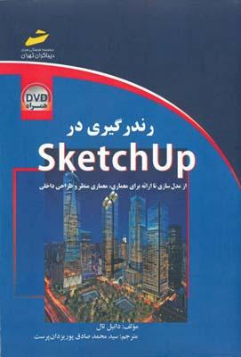 رندرگيري در sketchup از مدل سازي تا ارائه براي معماري و ...