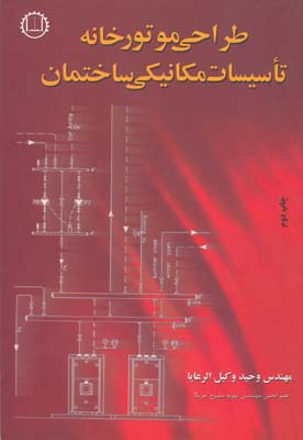 طراحي موتورخانه تاسيسات مكانيكي ساختمان - وكيل الرعايا