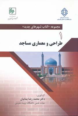 مجموعه كتاب شهرهاي جديد 1 - طراحي و معماري مساجد - بمانيان