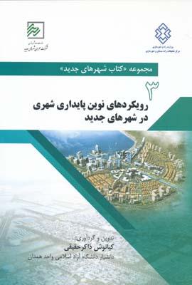 مجموعه كتاب شهرهاي جديد 3 - رويكردهاي نوين پايداري شهري در شهرهاي جديد