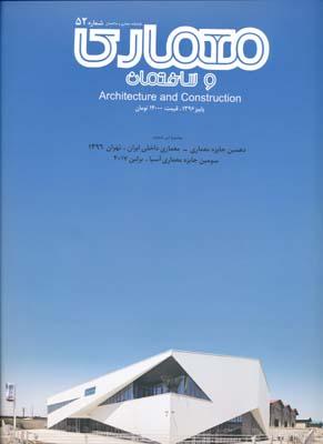 فصلنامه معماري و ساختمان  52 - دهمين جايزه معماري