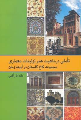 تاملی در ماهیت هنر تزئینات معماری مجموعه کاخ گلستان در آیینه زمان