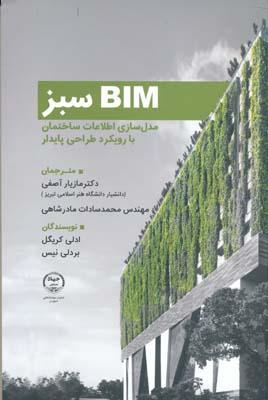 bim سبز - مدل سازي اطلاعات ساختمان با رويكرد طراحي پايدار