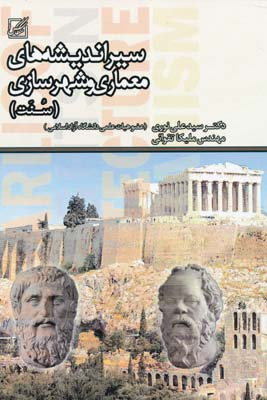 سيرانديشه هاي معماري و شهرسازي (سنت ) -علي نوري