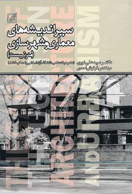 سيرانديشه هاي معماري و شهرسازي (مدرنيست) - نوري