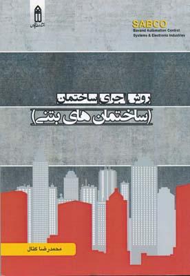روش اجراي ساختمان (ساختمان هاي بتني ) -محمدرضا كتال