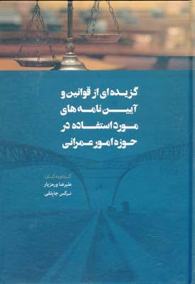 گزيده اي از قوانين و آيين نامه هاي مورد استفاده در حوزه امور عمراني - ورمزيار