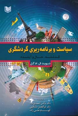 سياست و برنامه ريزي گردشگري - گذشته حال و آينده - احمدي فرد