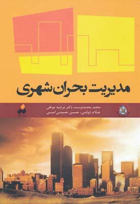 مديريت بحران شهري - محمد دوست