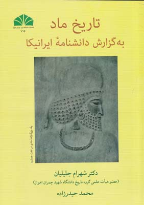 تاریخ ماد به گزارش دانشنامه ایرانیکا - جلیلیان