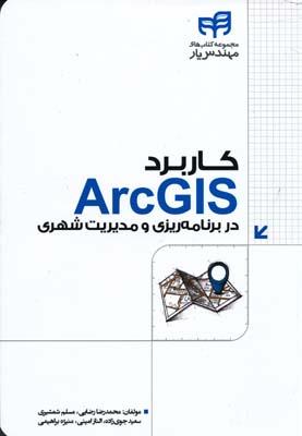 كاربرد arc gis در برنامه ريزي و مديريت شهري با dvd - رضايي