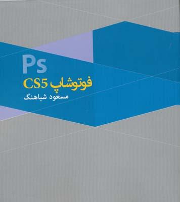فتوشاپ cs5 - شباهنگ