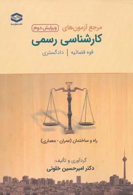 مرجع آزمون هاي كارشناسي رسمي قوه قضائيه -دادگستري (عمران - معماري)- شوميز