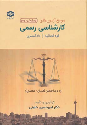 مرجع آزمون هاي كارشناسي رسمي قوه قضائيه دادگستري (عمران - معماري) - گالينگور