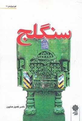 تهران پژوهي 9 ، سنگلج ، تكميل همايون