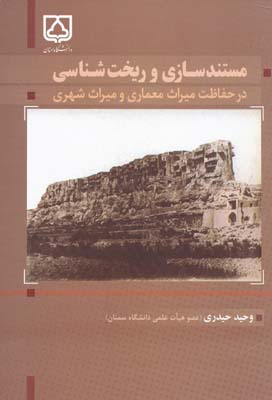 مستندسازي و ريخت شناسي در حفاظت ميراث معماري و ميراث شهري - حيدري