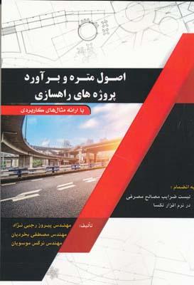 اصول متره و برآورد پروژه هاي راهسازي - رجبي نژاد