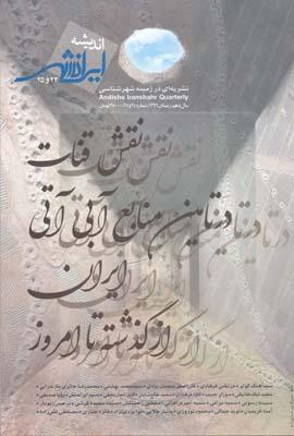 فصلنامه انديشه ايرانشهر 24 و 25