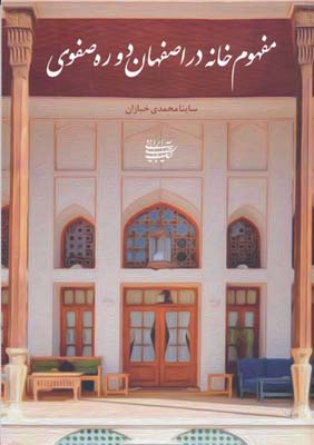 مفهوم خانه در اصفهان دوره صفوي - محمدي خبازان