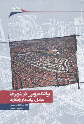 پراكنده رويي در شهرها - عوامل پيامدها و راهكارها
